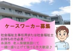 【糸満市】老人保健施設でのお仕事(ケースワーカー・正社員) イメージ