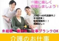 【宜野座村】特別養護老人ホームでのお仕事 イメージ