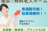【浦添市】有料老人ホーム・介護職・契約社員・手当充実♪ イメージ