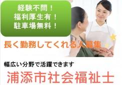 【浦添市】地域包括支援センターでのお仕事(社会福祉士・正社員) イメージ