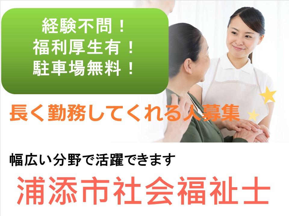 【浦添市】地域包括支援センターでのお仕事♪社会福祉士・正社員募集☆ イメージ