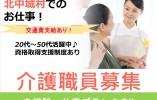 【北中城村】有料老人ホーム 夜勤専属の介護職 パート・アルバイト 時間外なし イメージ