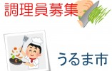 【沖縄県うるま市】病院での調理員(契約社員) *昇給有* *無資格・未経験可* イメージ