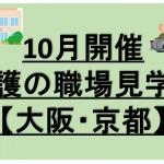 10月開催『介護の職場見学会』【大阪・京都】 イメージ