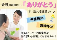 【阿賀野市】特別養護老人ホームでの介護スタッフのお仕事です イメージ