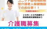 【読谷村】介護老人保健施設でのお仕事(契約) イメージ