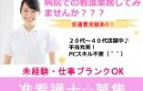 【今帰仁村】病院でのお仕事 イメージ