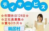 【鶴居村/デイサービス】正社員☆賞与3カ月☆年間休日124日☆ イメージ