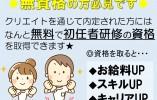 【長岡市】有料老人ホームでの介護スタッフ☆一年後に正社員登用もあり☆ イメージ