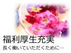 シフト休・有給休暇(10日)・各種休暇取得実績あり☆