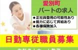 【愛別町/有料老人ホーム】パート募集☆日勤のみ☆正社員登用の可能性有☆ イメージ