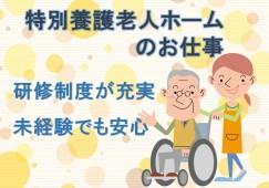 【静岡市清水区】特養 平成29年3月OPENの施設です! イメージ