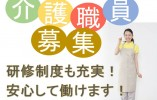 【春日部市】月収22万~♪資格取得支援制度あり!無資格の方も安心のスタート★ イメージ