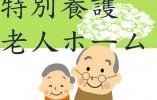 【富士市】特別養護老人ホームでの勤務! イメージ