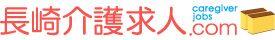 長崎の介護・福祉の求人・転職情報|介護求人ドットコム