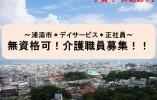 【浦添市】デイサービス 無資格OK 介護職 正社員 賞与年2回支給あります(^^) イメージ