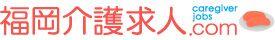 福岡の介護・福祉の求人・転職情報|介護求人ドットコム