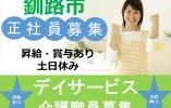【釧路市/デイサービス】正社員☆昇給・賞与あり☆土日休み☆ イメージ
