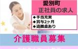 【愛別町/有料老人ホーム】正社員☆賞与2ヶ月☆ イメージ