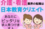 【さいたま市北区】日進駅より徒歩3分★資格・経験問いません♪夜勤なし! イメージ