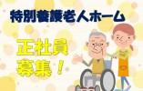 賞与4ヶ月以上♪経験者・有資格者歓迎★【静岡市駿河区】特別養護老人ホーム・介護職★正社員★ イメージ