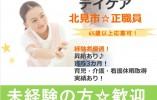 【北見市/デイケア(通所)】★正職員★65歳以上応募可★ イメージ