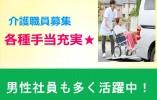 【厚別区 / 特別養護老人ホーム】◆未経験者歓迎◆交通費支給◆ イメージ