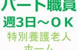 【北斗市/特別養護老人ホーム】☆パート職員☆週3~4日勤務☆ イメージ