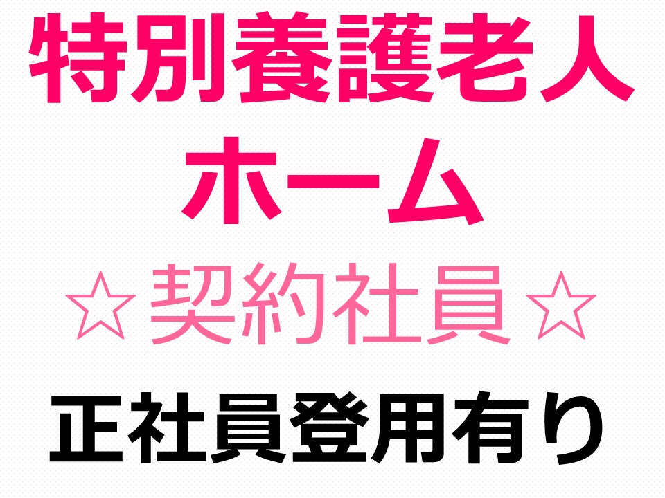 【北斗市/特別養護老人ホーム】☆嘱託職員☆無資格・未経験者大歓迎☆ イメージ