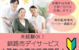 【釧路市/多機能型グループホーム】☆正社員☆介護支援専門員☆ イメージ