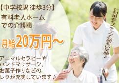 賞与3.8ヶ月★月給20万~【佐倉市】有料老人ホームの介護職正社員♪マイカー通勤OK◎ イメージ