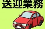 【送迎専門】運転好きな方ならどなたでも応募可♪デイサービス*福岡市東区*パート イメージ