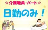 【時給1,200円~】*堺市中区深井中町*経験者歓迎*車通勤可! イメージ