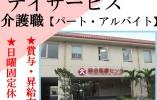 【宜野湾市】綺麗な施設 統合医療センター内 デイサービスでの介護職(パート・アルバイト) イメージ