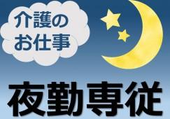 \昇給あり/(^^)/【熊本市南区】有料老人ホーム*介護*パート【夜勤専従】 イメージ