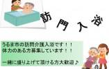【うるま市】訪問入浴介護でのお仕事 チーム制で移動・介護を行うのでお仕事を始めやすい(パート・アルバイト) イメージ