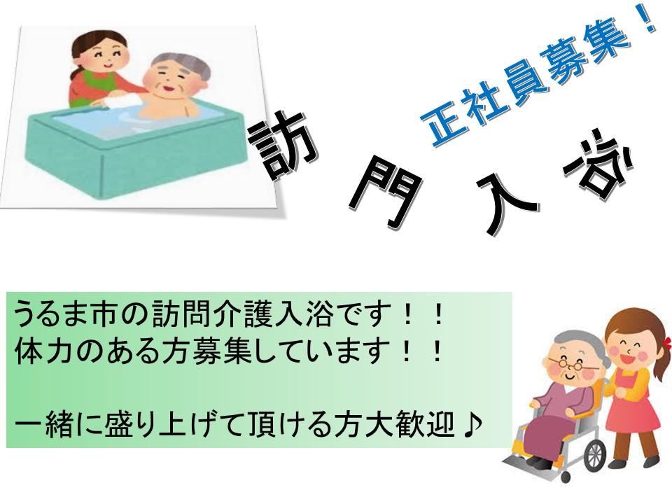 【うるま市】訪問入浴介護でのお仕事 イメージ