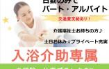 【沖縄市】デイケアでの入浴介助(介護福祉士)パート募集*未経験OK♪ イメージ