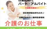 【浦添市】通所リハビリテーション 介護職 初任者研修 パート・アルバイト 空いた時間を有効に使用しましょう!! イメージ