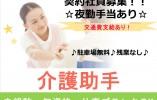 【沖縄市】リハビリテーションセンター病院での介護助手(契約社員)*無資格・未経験OK♪ イメージ