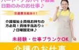 【浦添市】通所リハビリテーション 介護職 介護福祉士 パート・アルバイト 空いた時間を有効に使用しましょう!! イメージ