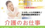 【宜野湾市】デイサービスでのお仕事(契約) イメージ