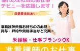【浦添市】通所リハビリテーション 准看護師 正社員 夜勤なし♪ イメージ
