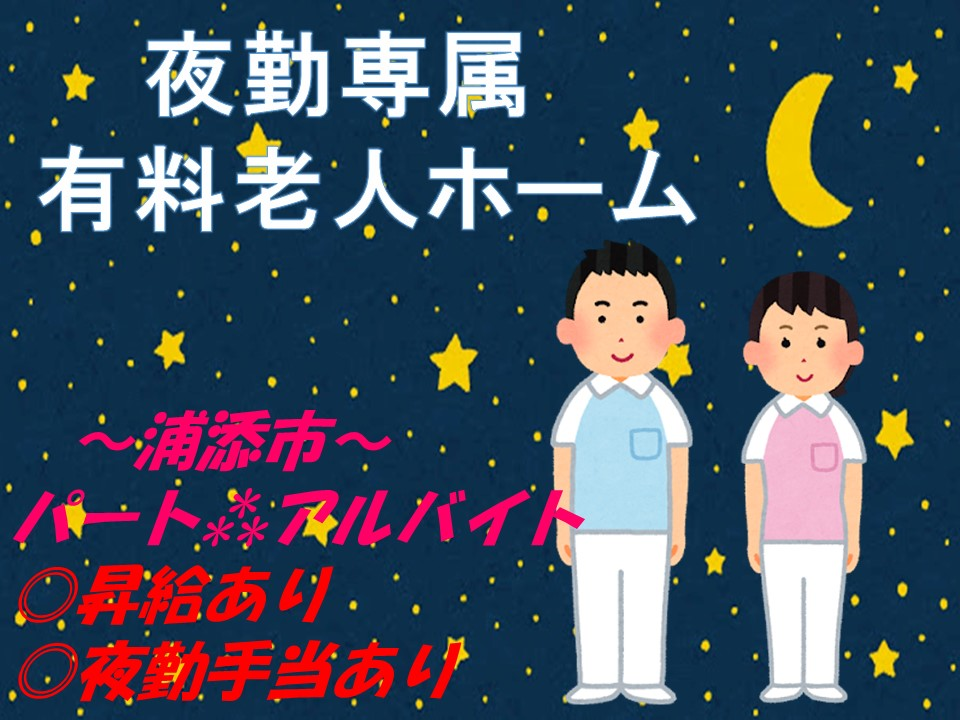 【浦添市】有料老人ホーム 介護職 パート・アルバイト 夜勤専属 ♪昇給有♪無資格可♪ イメージ