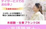 【宜野湾市】デイサービスでのお仕事(言語聴覚士・契約) イメージ