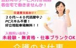 【宜野湾市】日曜休み♪サービス付き高齢者住宅♪立地良し♪(契約) イメージ