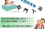 【うるま市】訪問入浴介護でのお仕事(パート・アルバイト・看護) イメージ
