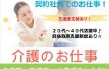 【宜野湾市】デイサービス 介護職 契約 日曜休み♪立地良し♪ イメージ