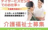 【浦添市】デイサービス 介護福祉士 契約 夜勤なし☆ イメージ