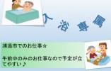 【浦添市】デイサービス 介護職 パート 入浴専属☆ イメージ